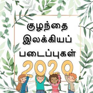 குழந்தை இலக்கியப் படைப்புகள் 2020